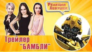 Реакция девушек - Бамблби — Трейлеры/фильмы 2018 русский