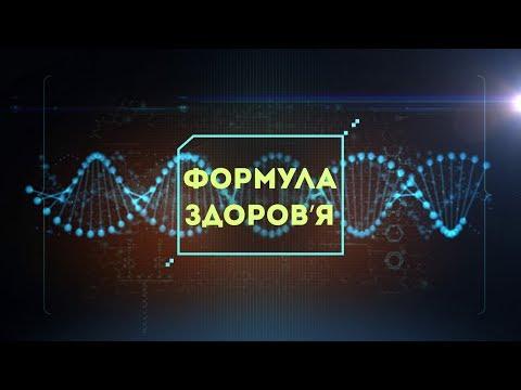 НТА - Незалежне телевізійне агентство: ФОРМУЛА ЗДОРОВ'Я (25 січня 2020)
