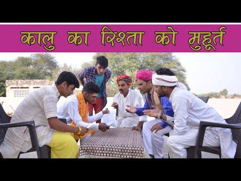 पंडित निकाल दिया कालु का रिश्ता को मुहूर्त ।। Marwadi Comadey Video ।। RAJASTHANI MASTI ।।