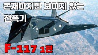 F-117 1편