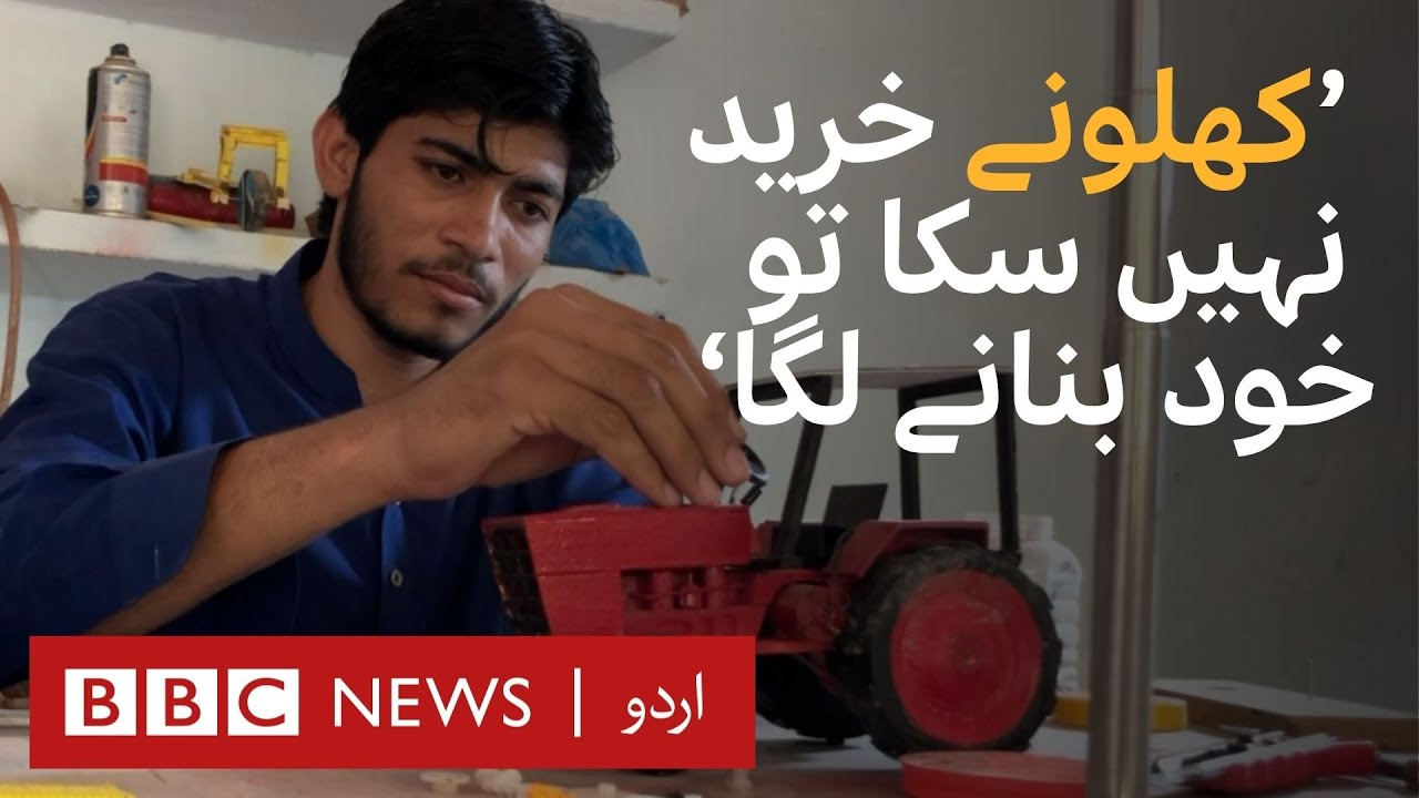 Making Toys at Home: Pakistani youth's quest to building his own happiness - BBC URDU
