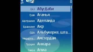 Часы в смартфоне под Symbian OS (21/43)