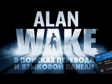 Alan Wake: как поменять язык, пропадает языковая панель   Баг пофиксили! Читайте описание!