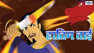 Hatim Tai - Full Animated Movie - Marathi