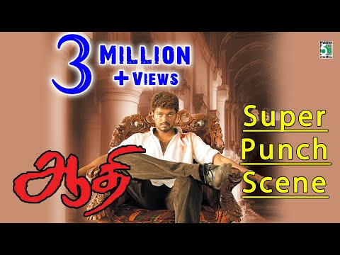Aathi | Movie|Scenes |Vijay punch |HD Quality