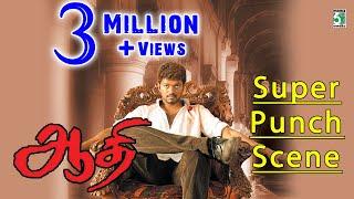 Aathi | Movie|Scenes |Vijay punch |HD Quality