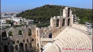 Греция Афины достопримечательности, самые красивые места Афин(Заказывайте тур в Афины в нашем интернет магазине путешествий. http://timmis-travel.ru/strany/greciya/ Греция Афины достопри..., 2015-02-01T20:18:08.000Z)