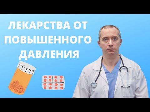 Препараты, понижающие давление