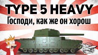 Type 5 Heavy - Господи, как же он хорош