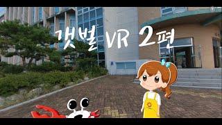 [VR영상] 갯벌체험 2편_썸네일이미지