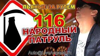 Народный Патруль 116 ПЬЯНЫЕ ЗА РУЛЕМ