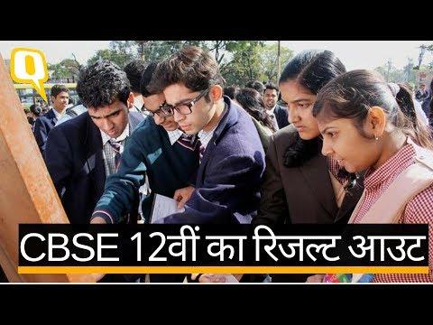 QuintHindi: CBSE 12वीं का रिजल्ट आउट, कुल पास होने वाले बच्चों का गिरा ग्राफ thumbnail