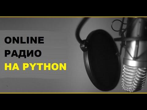 Онлайн радио на Python и PyQt5