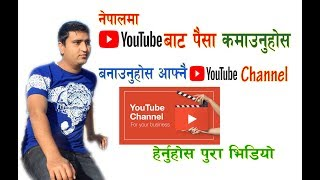 How to monetize Youtube Channel in Nepal? #Nepali