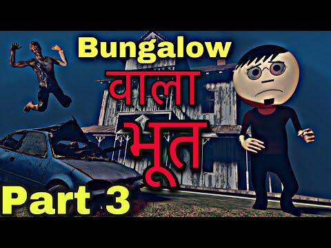 bhoot-bungalow-wala-bhoot-part-3-|-new-hindi-story-|-mjh