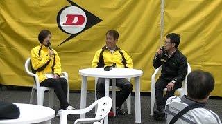 ゲストに元世界グランプリGP125ライダーの上田昇さんと、 元GP500...