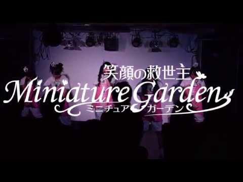 2015年11月14日(土) Miniature Garden 「おてんばジャンクション」LIVE @Livehouse STARBOX (2015.11.14) ------------------------------------------------------------ ライブ ...