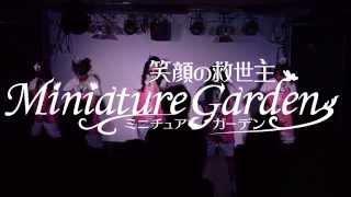 2015年11月14日(土) Miniature Garden 「おてんばジャンクション」LIVE ...