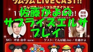 2015年11月7日に行なわれたLINE,LIVECASTのゲスト佐藤かよのサプライズ...