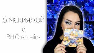Косметика с Wildberries || Golden rose и обзор на BH Cosmetics