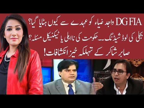 NIGHT EDITION   09 June 2021   Shazia Zeeshan   Sabir Shakir   Shahbaz Gill   92NewsHD thumbnail