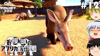 【プラネット ズー】お饅頭の村営アフリカ動物園#12【ゆっくり実況】