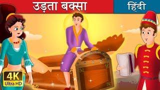 उड़ता बक्सा | Flying Trunk in Hindi | Kahani | Fairy Tales in Hindi | Hindi Fairy Tales