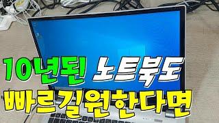 lgu56 노트북 빠르게 ssd업그레이드 분해 윈도우설…