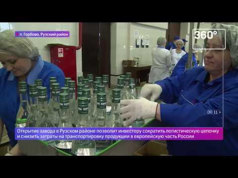 Ликеро–водочный завод открылся в Рузском районе МО