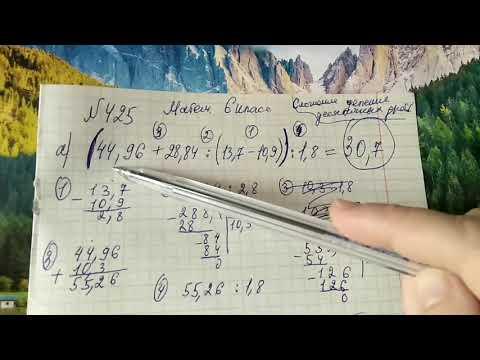 425 Математика 6 класс. Действия с Десятичными дробями примеры, сложение, деление, умножение