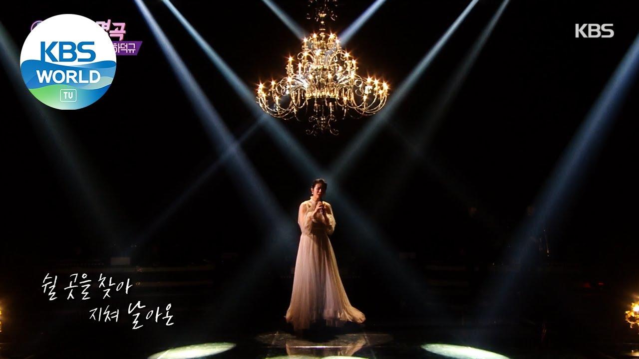 Park Kiyoung(박기영) - A Thorn Tree(가시나무) (Immortal Songs 2) | KBS WORLD TV 210410