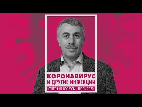 Коронавирус и другие инфекции часть 2 | Ответы на вопросы июль 2020 | Доктор Комаровский