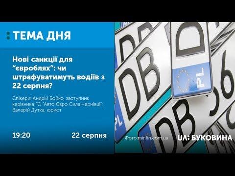 UA: БУКОВИНА: Тема дня. Буковина. Нові санкції для