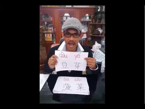 best way to learn mandarin,រៀនភាសាចិន ខ្មែរ ងាយស្រួល ភាគទី3,best way to learn chinese