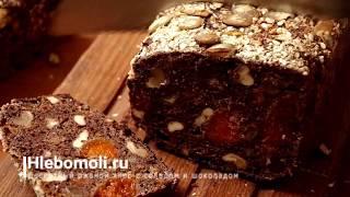 Десертный ржаной хлеб на закваске с солодом и шоколадом