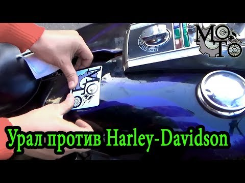 Урал против Harley-Davidson Shovelhead.