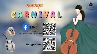 """สวนสนุก """" CARNIVAL """" Graduate Recital Concert I Ja Netchanok"""