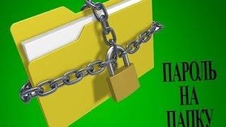 Создать папку с паролем без программ