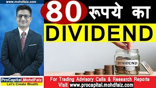 80 रूपये का dividend | Latest Share Market Tips | Latest Share Market Videos