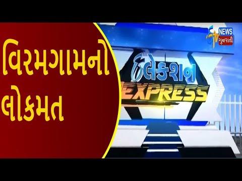 16th Nov Election Express(ETV Gujarati News)