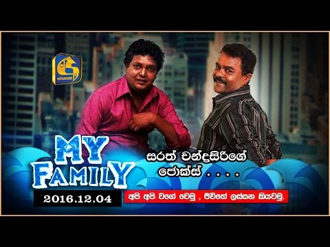 My Family | Sarath chandrasiri with Kumara Thirimadura