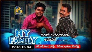 My Family |  Sarath chandrasiri with Kumara Thirimadura - 04th December 2016