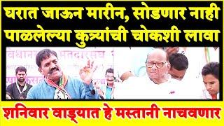 शरद पवारांसमोर काय काय म्हटलं बघाच NCP Latest News Best SPeech Ever in front of Sharad Pawar 2019