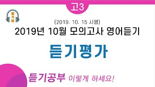 2019년 고3 10월 모의고사 영어듣기 ㅣ 테스트 (…