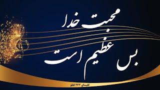 محبت خدا بس عظیم است - mohabate khoda bas azim ast