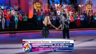 Татьяна Тотьмянина - Артур Смольянинов Ледниковый Период 15 этап