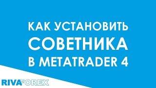 Как установить советника в Metatrader 4 видео(Робот лучше всего работает, когда рынок находится в коридоре. Отлично показал себя на паре EURGBP. При открытии..., 2016-07-22T11:14:13.000Z)
