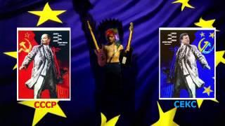 СЕКС | 135 години стигат | Маргарита - Пънк Рок - Рап от Китариста