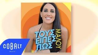 Μαλού - Τους Είπες Πως | Malu - Tous Eipes Pos - Official Audio Release