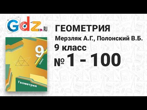 № 1-100 - Геометрия 9 класс Мерзляк